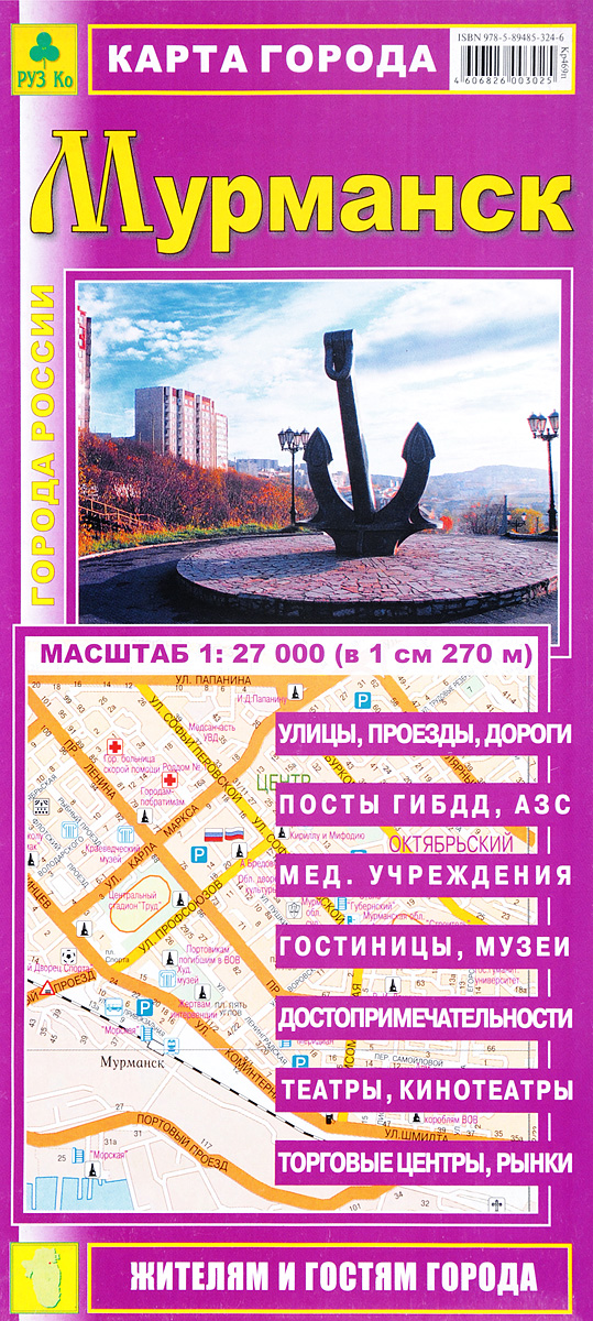 Мурманск. Карта города щелково план города карта окрестностей