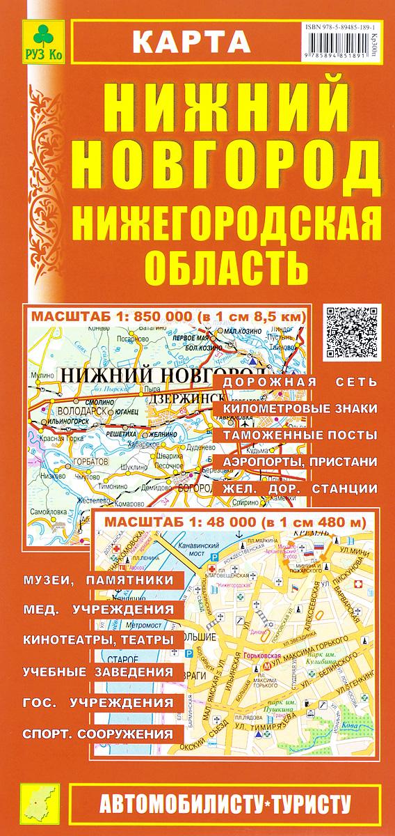 Нижний Новгород. Нижегородская область. Карта футболка классическая printio нижегородская область нижний новгород