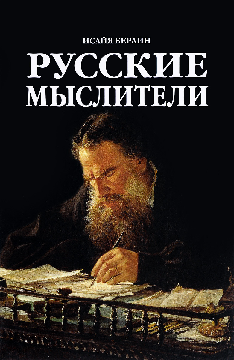 Исайя Берлин Русские мыслители