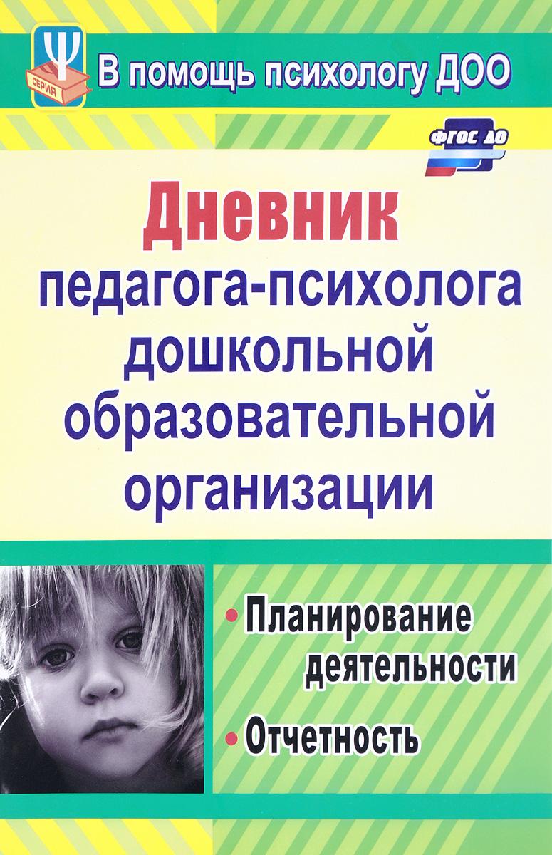 Дневник педагога-психолога дошкольного образовательного учреждения. Планирование деятельности, отчет