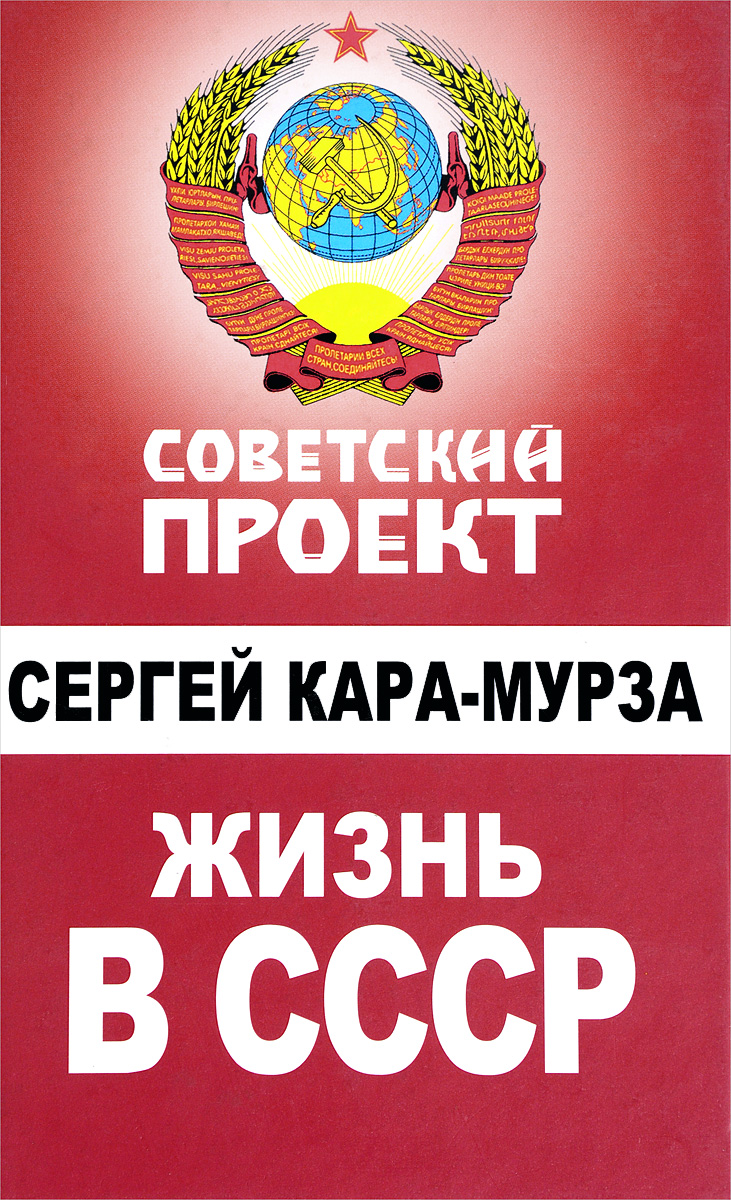 Сергей Кара-Мурза Жизнь в СССР кара мурза с г и др оранжевая мина