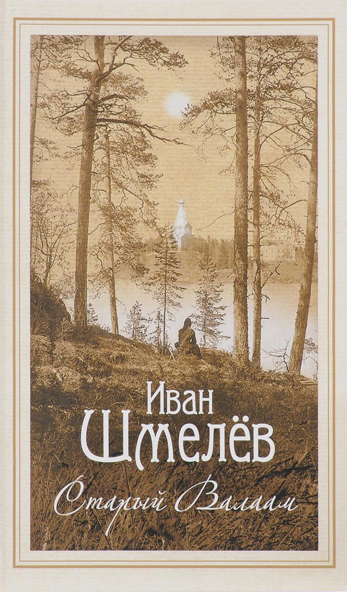 Иван Шмелёв Старый Валаам мария семенова валькирия тот кого я всегда жду
