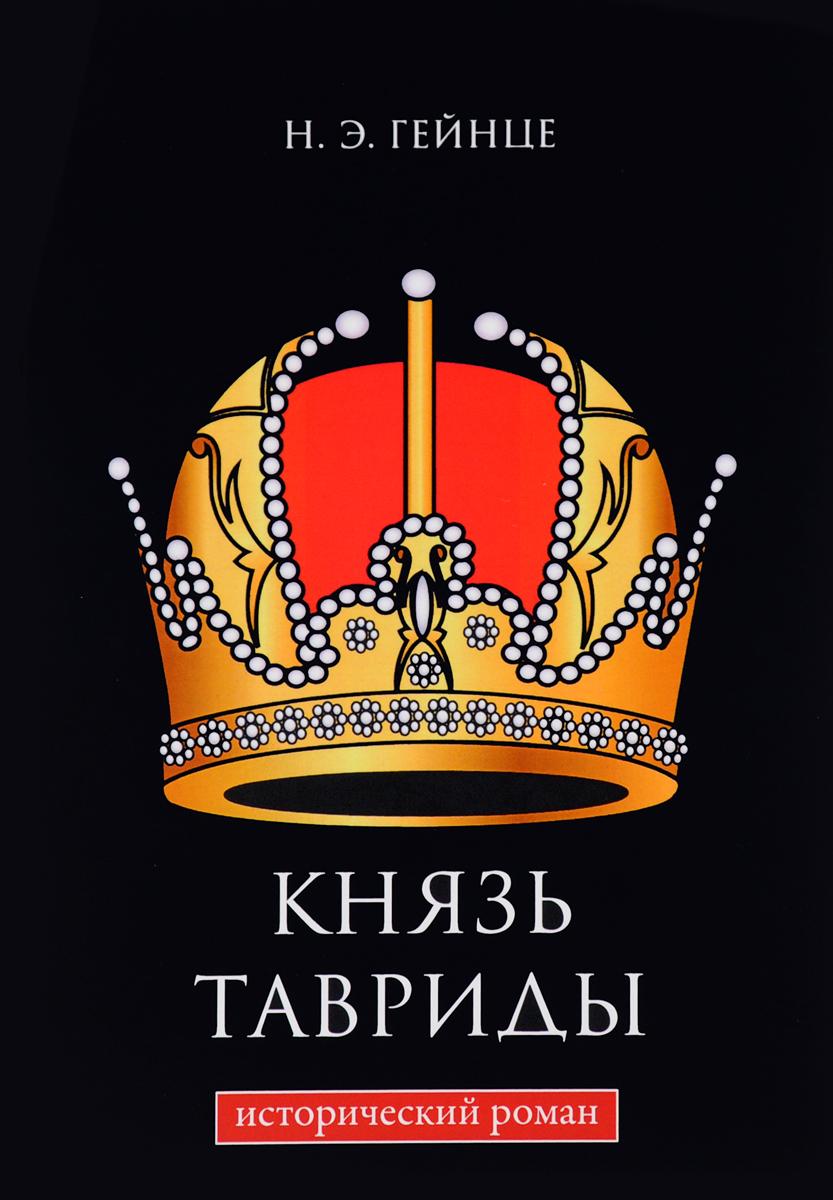 Гейнце Н.Э. Князь Тавриды