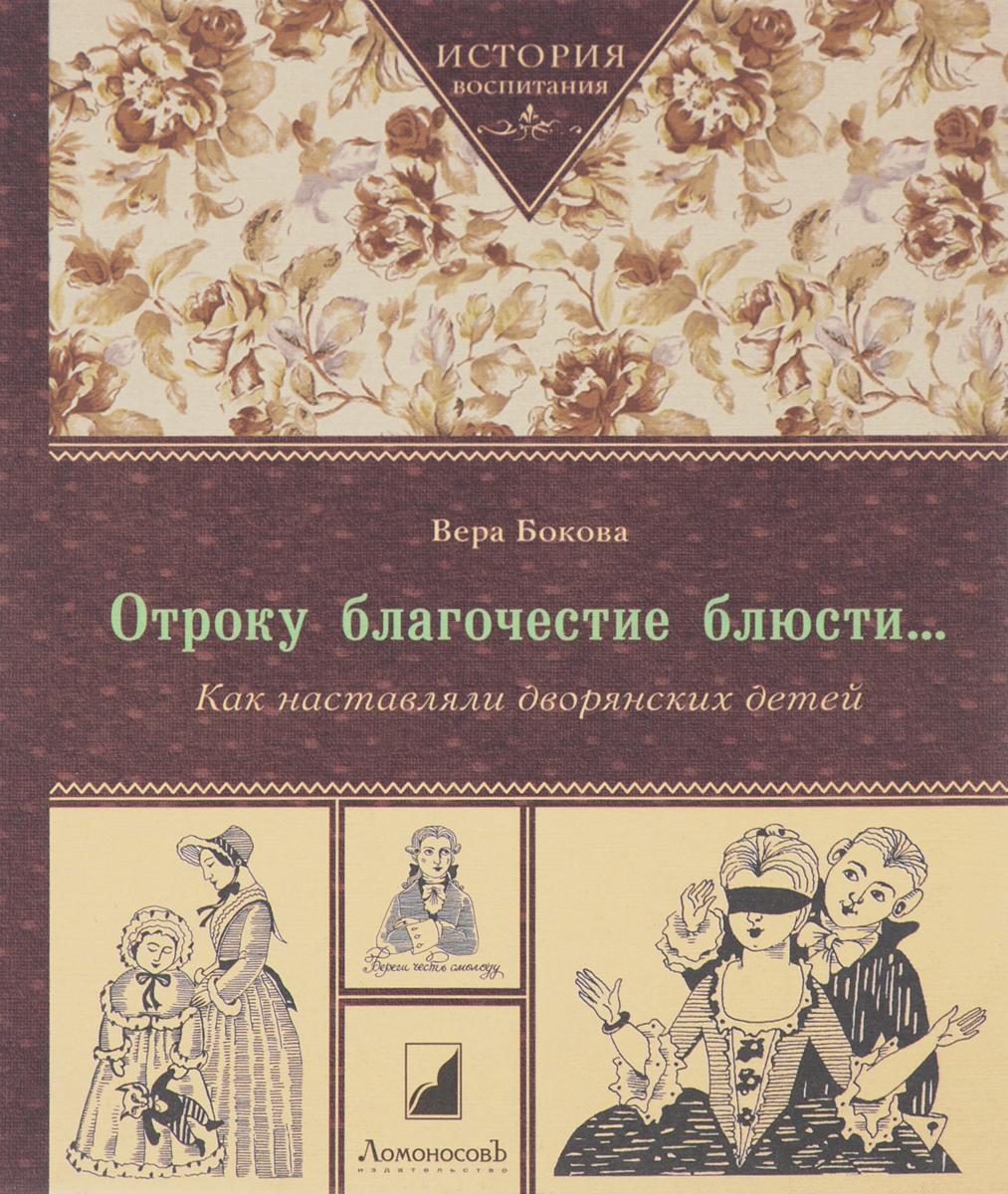 Отроку благочестие блюсти... Как наставляли дворянских детей. Вера Бокова