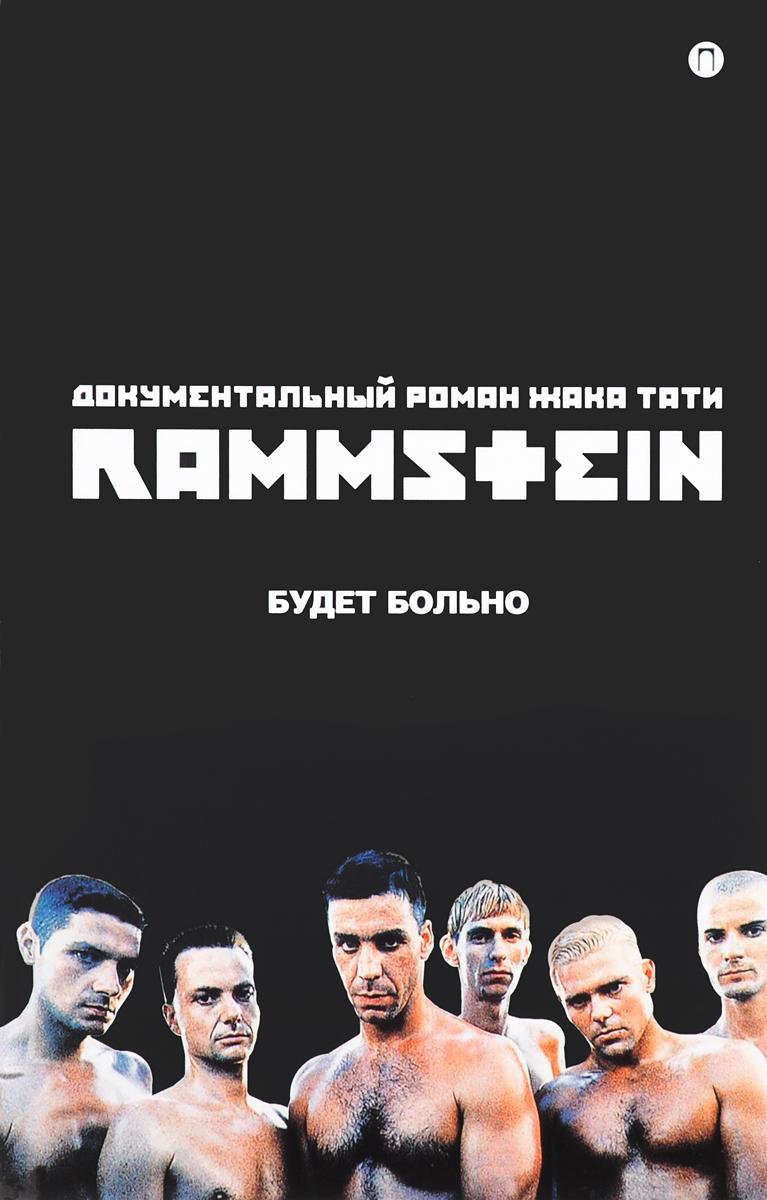 Жак Тати Rammstein. Будет больно rammstein rammstein volkerball cd dvd