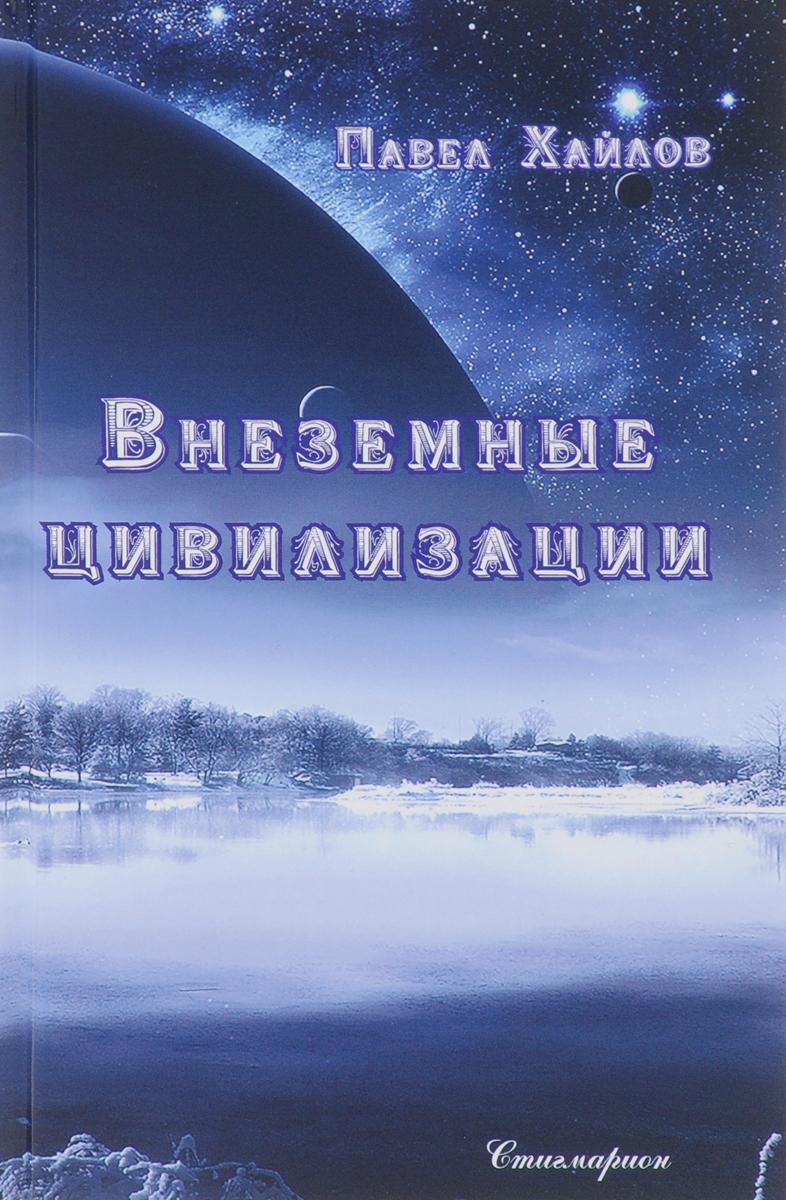 Внеземные цивилизации. Павел Хайлов