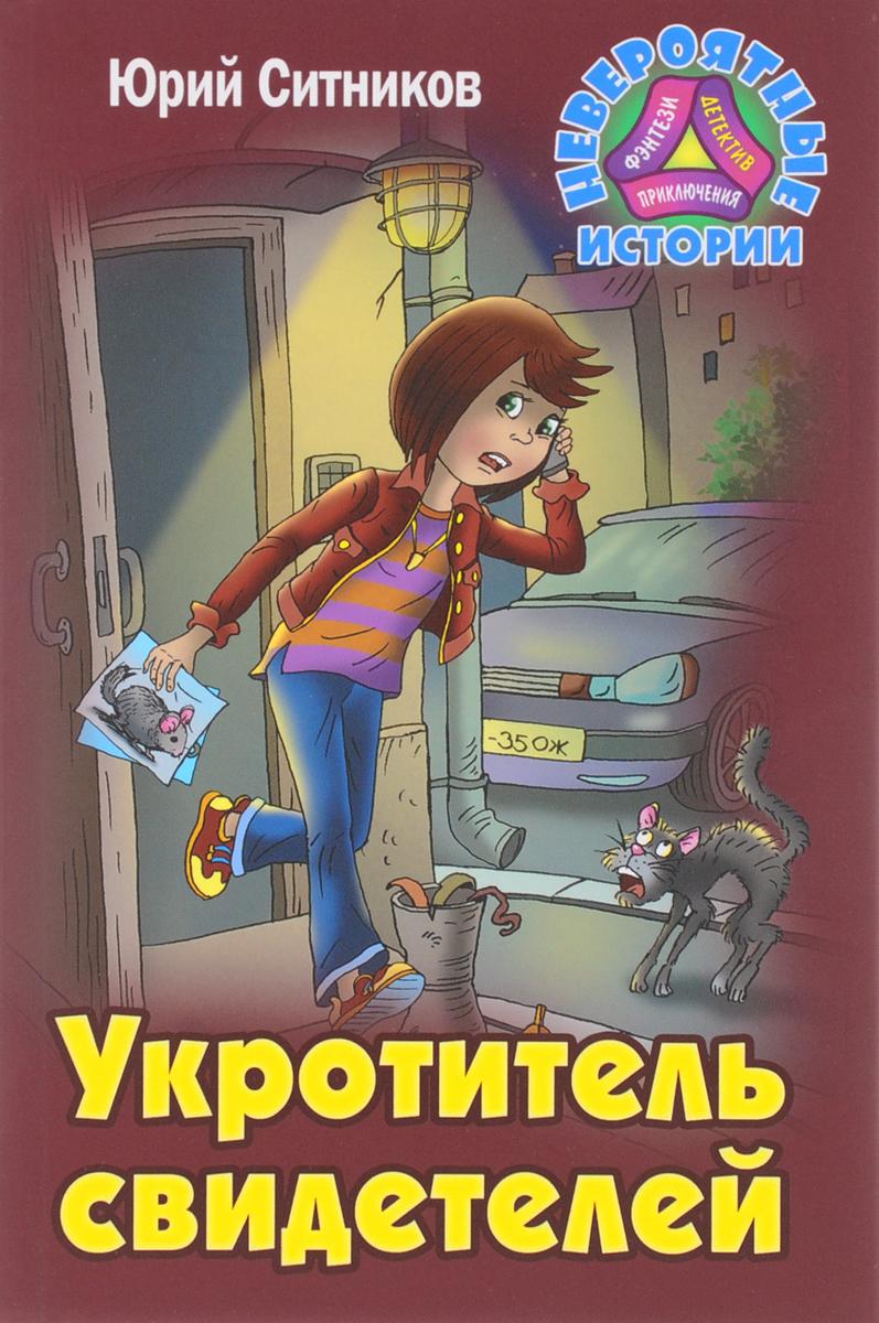 Юрий Ситников Укротитель свидетелей ситников ю укротитель свидетелей