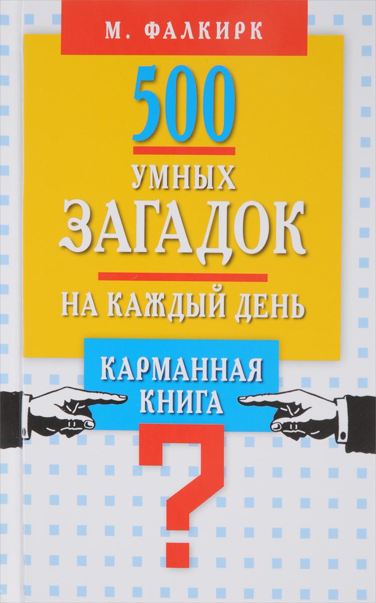 500 умных загадок на каждый день. Карманная книга