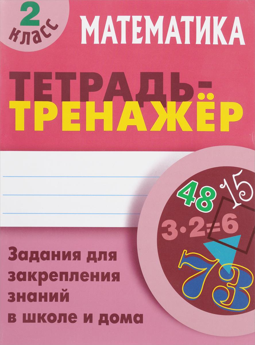 Петренко С. Математика. 2 класс. Тетрадь-тренажер степ тренажер для дома
