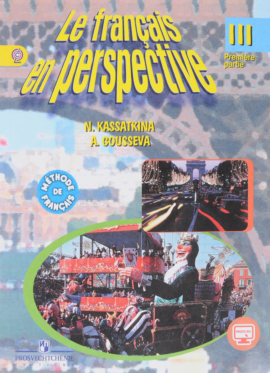 Le francais en perspective 3: Premiere partie / Французский язык. 3 класс. Учебник. В 2 частях. Часть 1