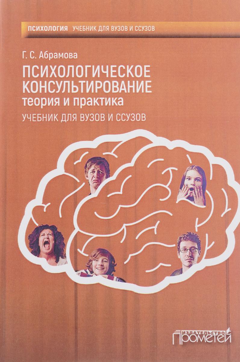 Психологическое консультирование. Теория и практика. Учебник