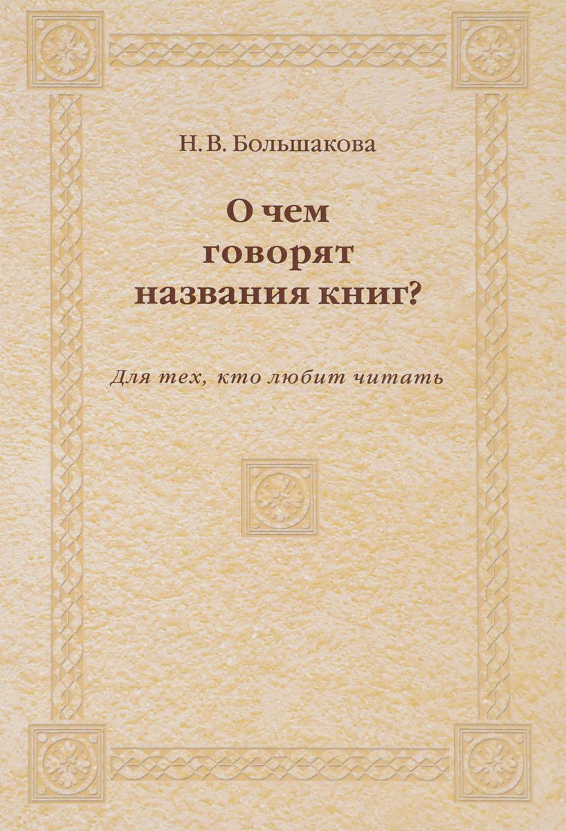 Н. В. Большакова О чем говорят названия книг? Для тех, кто любит читать жалевич а 50 великих книг о мудрости или полезные знания для тех кто экономит время