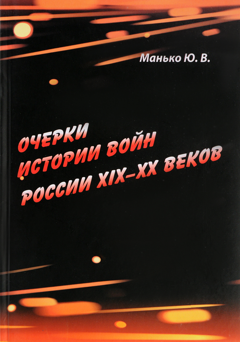 Ю. В. Манько Очерки истории войн России XIX-XX веков