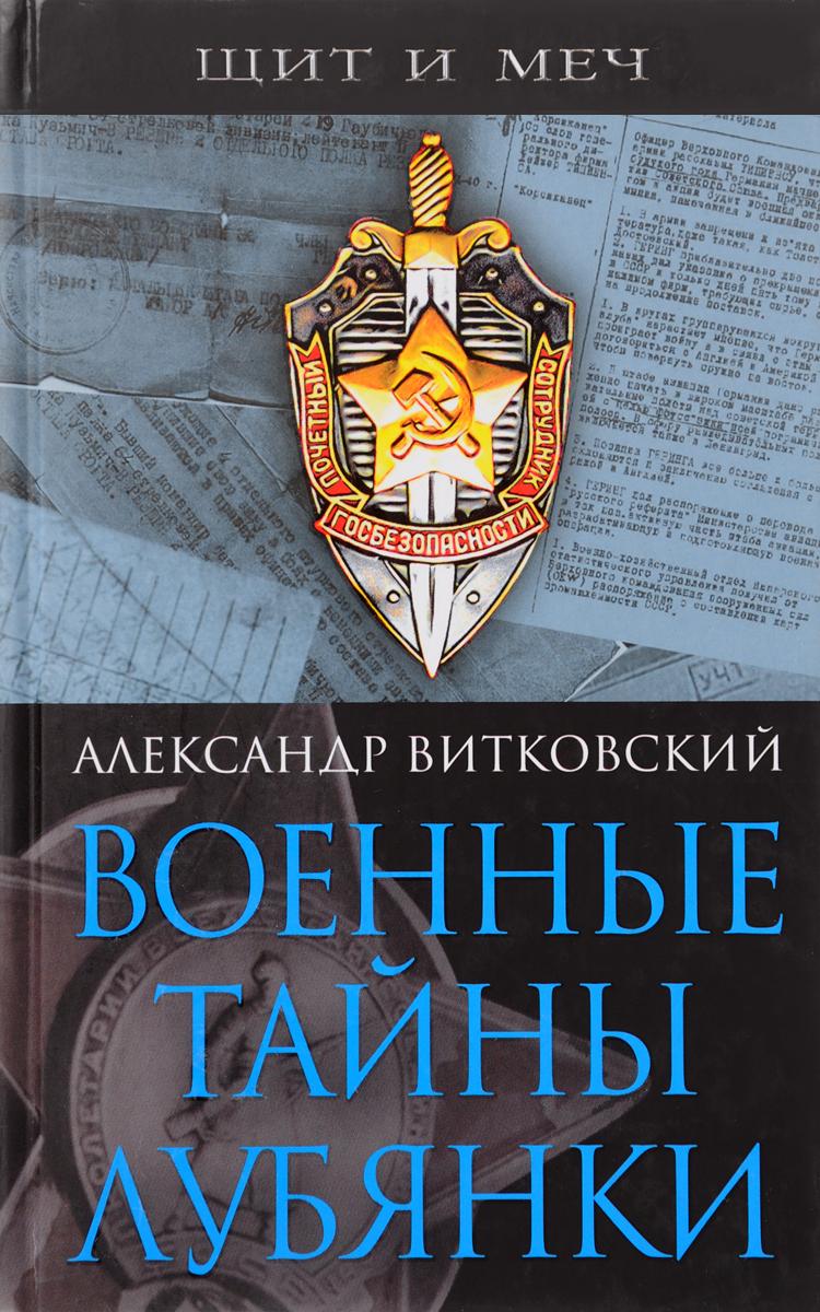 Александр Витковский Военные тайны Лубянки принцип жизни полковника гурова