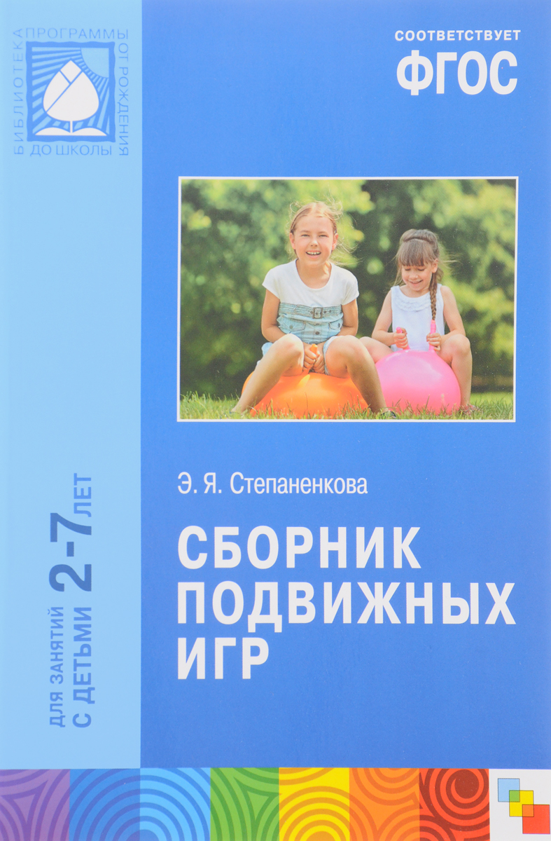 Э. Я. Степаненкова Сборник подвижных игр. Для занятий с детьми 2-7 лет