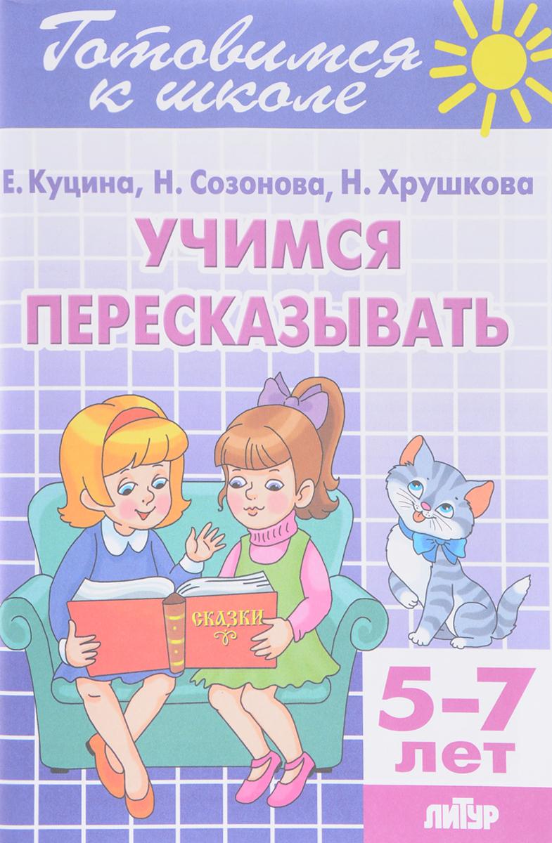 Готовимся к школе. Тетрадь 9. Учимся пересказывать. 5-7 лет