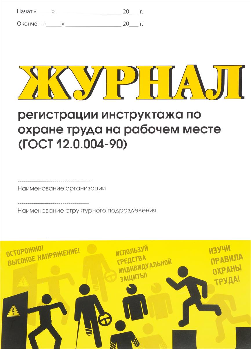 Журнал регистрации инструктажа по охране труда на рабочем месте (ГОСТ 12.0.004-90) журнал учета выдачи инструкций по охране труда