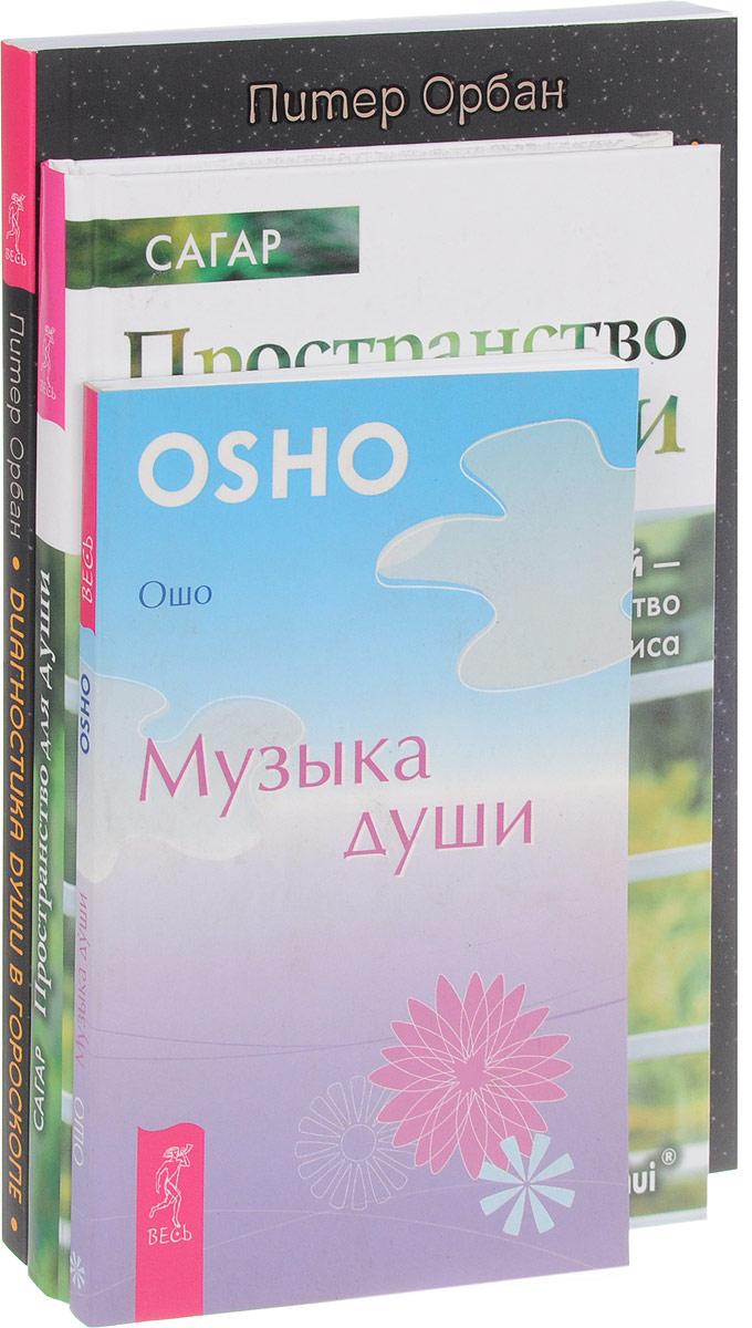 Ошо, Сагар, Питер Орбан Музыка души. Пространство. Диагностика души (комплект из 3 книг) фото души