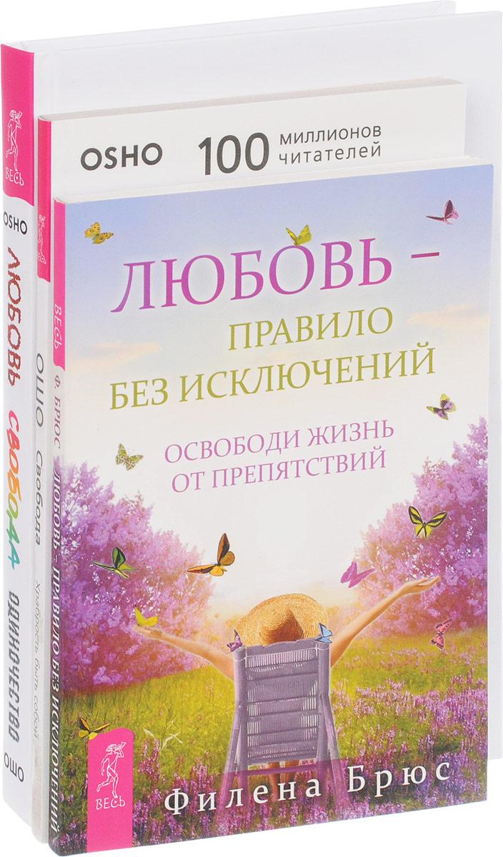 Филе Брюс, Ошо Любовь-правило. Свобода. Любовь, свобода (комплект из 3 книг)