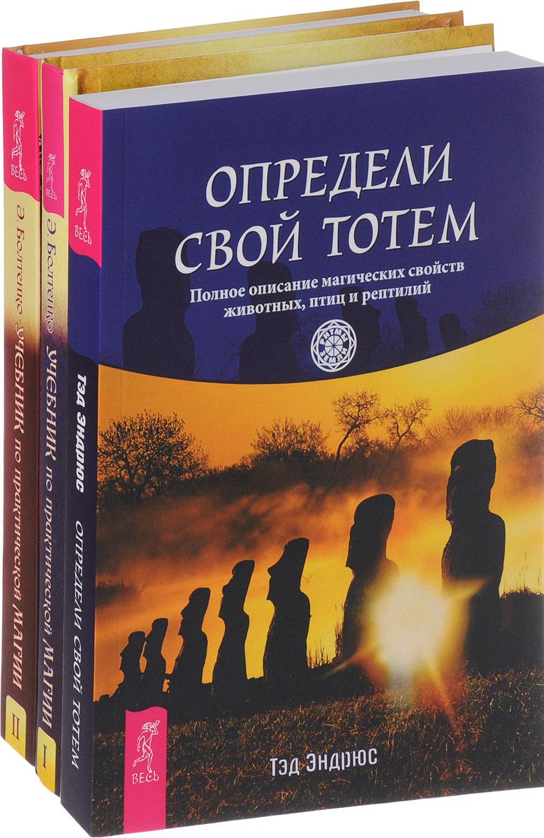 Тэд Эндрюс, Элина Болтенко Определи свой тотем. Учебник по практической магии 1-2 (комплект из 3 книг) ISBN: 978-5-9573-2076-0, 978-5-9573-2925-1, 978-5-9573-2926-8 источник магии