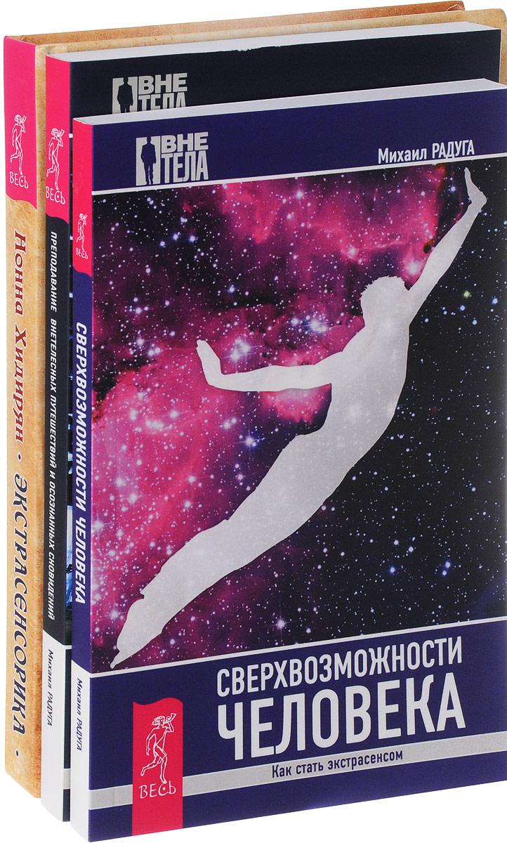 Экстрасенсорика. Преподование. Сверхвозможности человека (комплект из 3 книг). Михаил Радуга, Нонна Хидирян