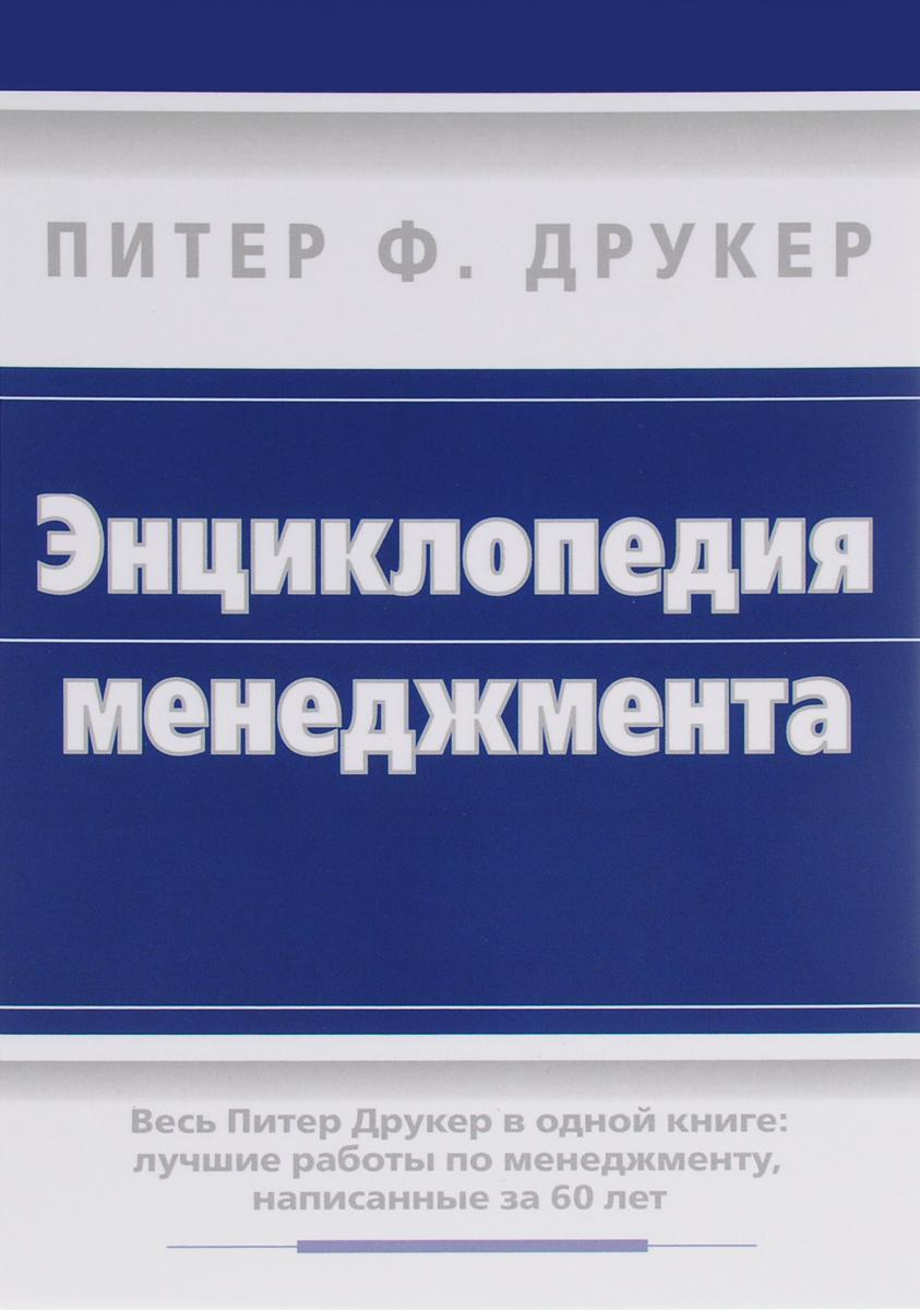 Питер Ф. Друкер Энциклопедия менеджмента питер поль и я
