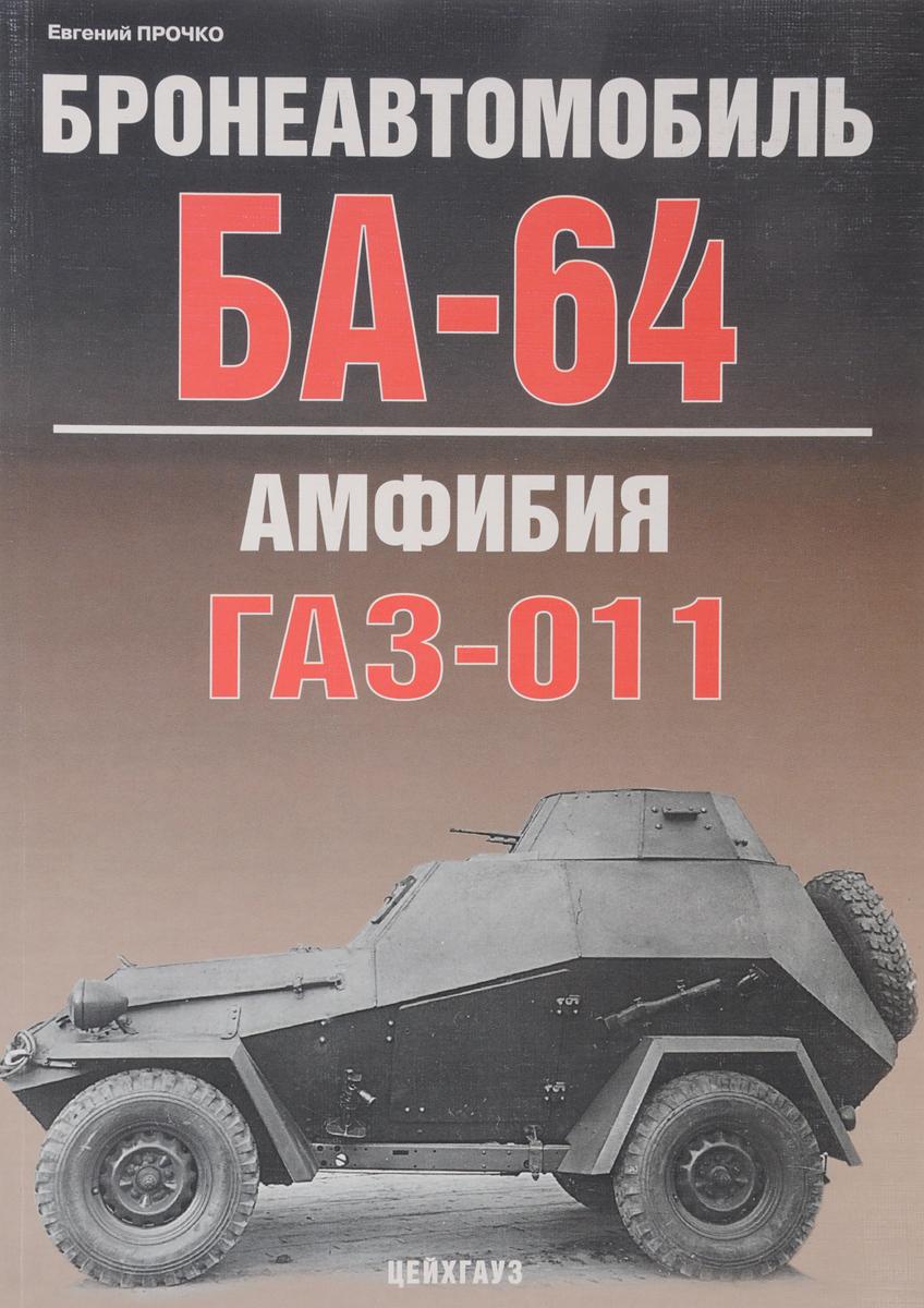 Е. Прочко Бронеавтомобиль БА-64. Амфибия ГАЗ-011