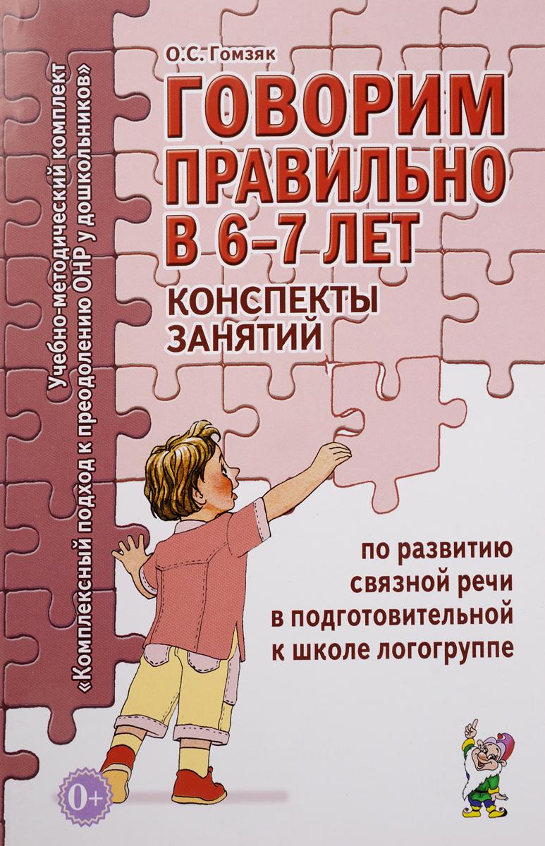 О. С. Гомзяк Говорим правильно в 6-7 лет. Конспекты занятий по развитию связной речи в подготовительной к школе