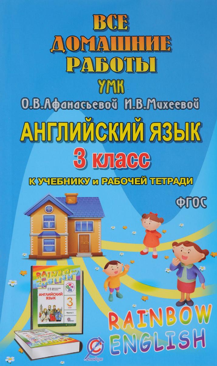 Английский язык. 3 класс. Все домашние работы. К УМК О. В. Афанасьевой, И. В. Михеевой
