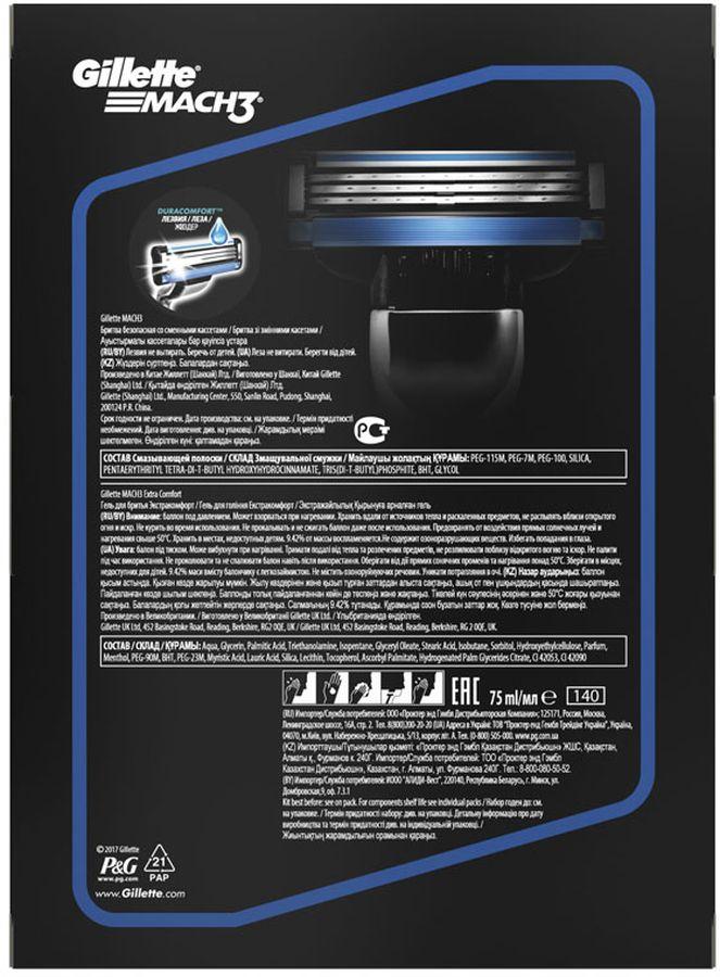 Gillette Mach3Бритва Подарочный Набор + Mach3 Экстра комфорт Гель для бритья Gillette