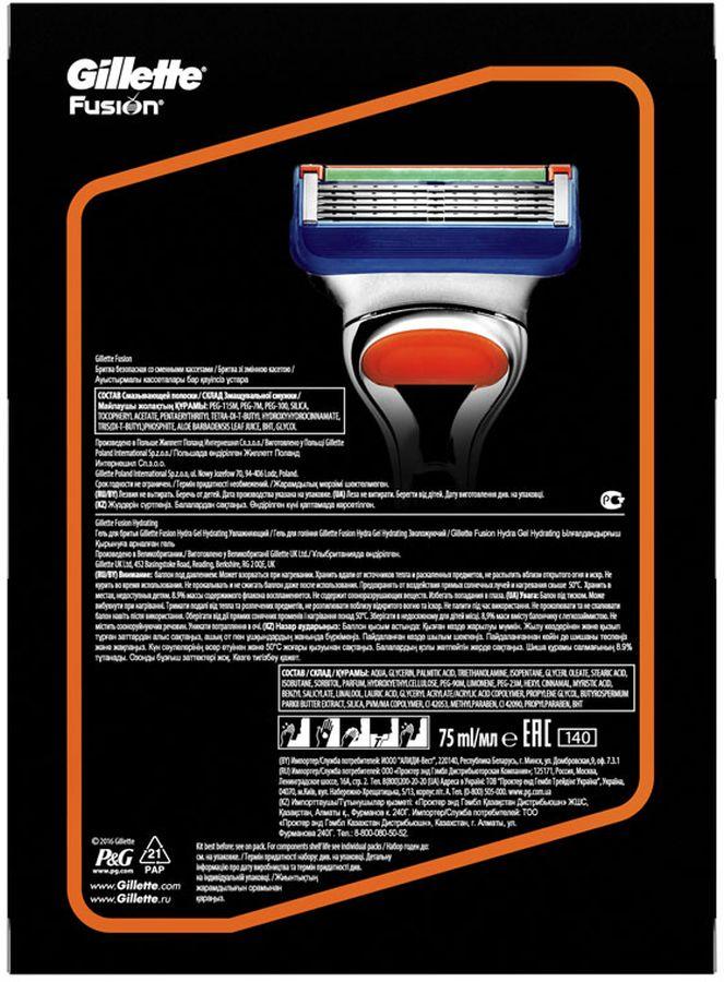 Gillette FusionМужская Бритва Подарочный Набор + Гель для бритья Gillette