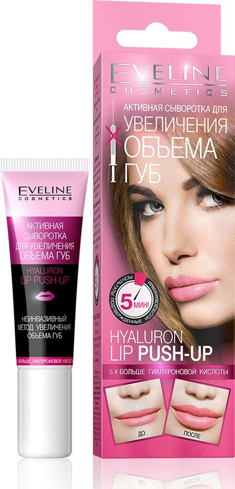 Eveline Активная сыворотка для увеличения объема губ Hyaluron Lip Push Up, 12 млLBL12SOSLIPФормула, обогащенная экстрактом алоэ и витаминами E и C, питает и смягчает кожу губ, защищает ее от агрессивного воздействия UV лучей. Наносить на губы несколько раз в день. После того, как сыворотка впитается, можно нанести помаду или блеск.