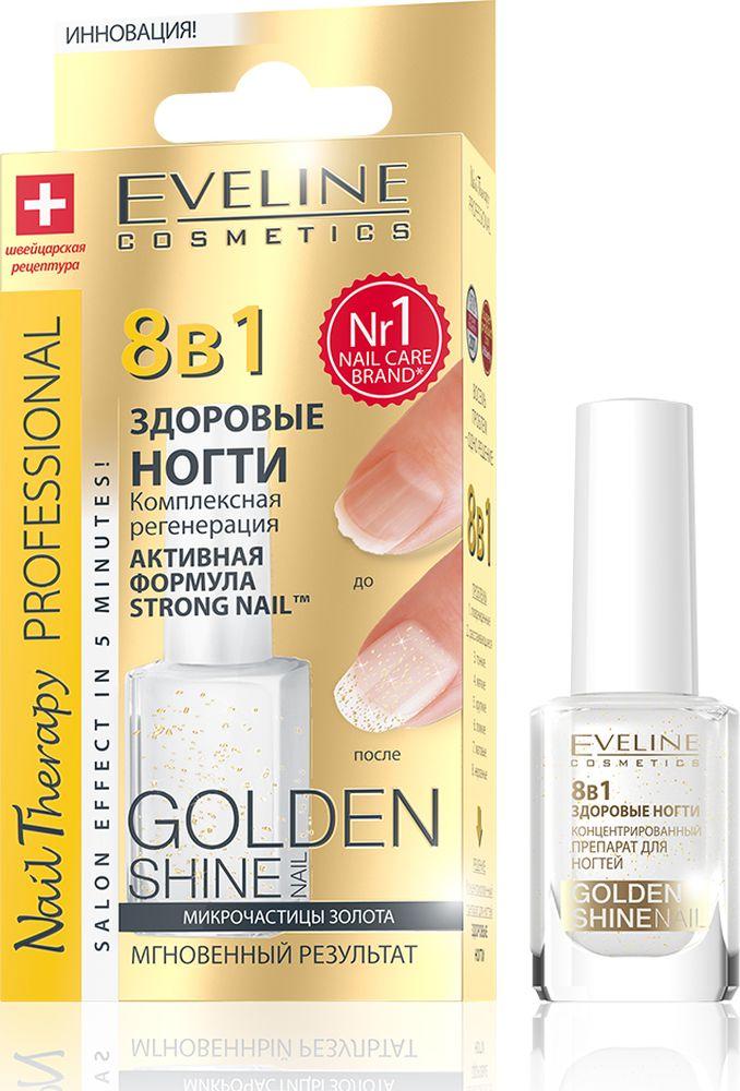 Eveline Комплексная регенерация здоровые ногти 8в1 Golden Shine Nail Nail Therapy Prof., 12 мл комплекс для ногтей eveline бриллиантовый восстанавливающий