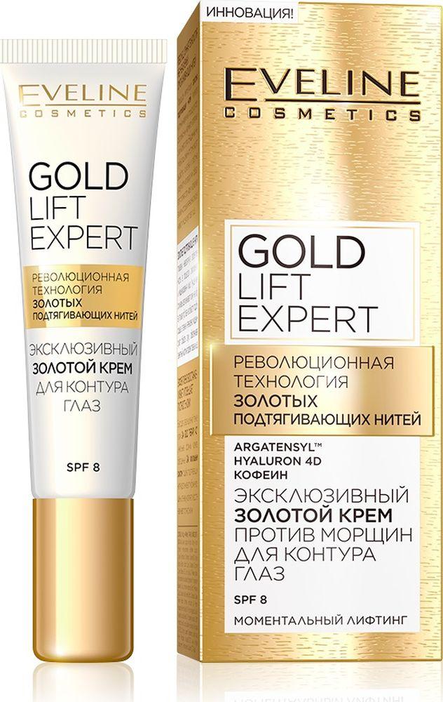 Eveline Эксклюзивный золотой крем против морщин для контура глаз Gold Lift Expert, 15 мл5245Благодаря входящему в его состав anti-age комплексу, стимулируется лифтинг кожи вокруг глаз: Argantensyl повышает плотность и упругость кожи. Hyaluron 4D разглаживает морщины изнутри; водоросли ламинария гарантируют гладкость и упругость кожи; экстракт каштана улучшает обмен веществ в клетках кожи. Способ применения: ежедневно утром и вечером легкими массирующими движениями наносить крем на чистую кожу контура глаз.