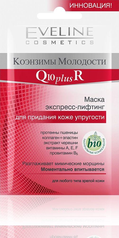 Eveline Маска экспресс-лифтинг для придания коже упругости коэнзимы молодости q10plusr 7 млD7PQRMLIFВ составе маски: коэнзимы Q10+R, протеины пшеницы, коллаген и эластин, экстракт черешни, витаминный комплекс A, E, F, провитамин В5. Коэнзимы Q10+R обеспечивают интенсивное сокращение количества, длины, ширины и глубины морщин, а также предупреждают образование новых. Протеины пшеницы создают на коже микросетку, которая эффективно разглаживает, подтягивает, придавая коже совершенную гладкость. Коллаген и эластин идеально заполняют морщины, повышая плотность и упругость кожи. Экстракт черешни мгновенно возвращает упругость и эластичность, подтягивает контур лица, питает и разглаживает эпидермис. Витаминный комплекс A, E, F – питает, регенерирует, активно омолаживает, придавая коже упругость и жизненную силу. Провитамин В5 – снимает раздражение и обеспечивает соответствующий уровень увлажнения. Способ применения: нанести маску на тщательно очищенную кожу лица, шеи и декольте. Оставить на 10 минут, остатки снять бумажной салфеткой. Применять 2-3 раза в неделю.
