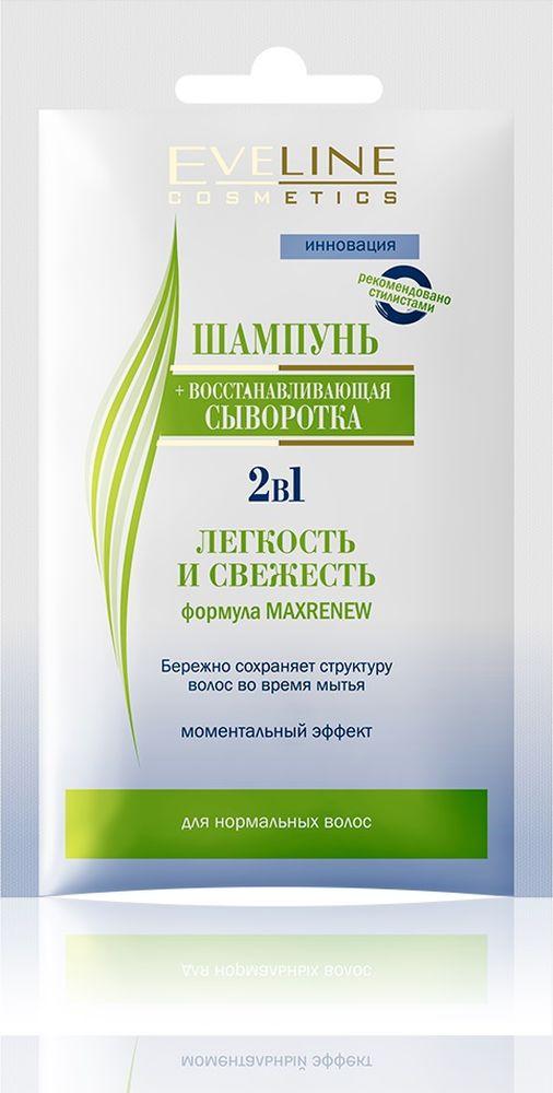 Eveline Шампунь+восстанавливающая сыворотка 2в1 - легкость и свежесть для нормальных и жирных волос, 12 млD12PSZNTВ формулу шампуня входят экстракты жемчуга и маракуйи, жидкий шелк, Д-пантенол и протеины пшеницы. Экстракт жемчуга повышает силу и прочность волос. Экстракт Crovol Maracuja обеспечивает самый бережный уход и защиту, питает и увлажняет кожу. Жидкий шелк обволакивает волосы невидимой защитной пленкой, восстанавливая их изнутри ипридавая им шелковистый блеск. Д-пантелол содержит аминокислоты и микроэлементы, которые служат строительным материалом для восстановления волос. Протеины пшеницы обеспечивают легкое расчесывание, делают волосы мягкими и послушными. Способ применения: небольшое количество шампуня нанести на влажные волосы, вспенить, тщательно промассировать и смыть. При необходимости повторить процедуру.