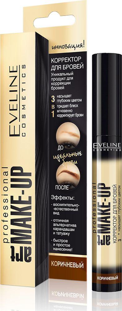 Eveline Корректор для бровей коричневый Art professional make-up, 10 млLTUAPMKORBR2Инновационный продукт, предназначенный для коррекции бровей. Его уникальные свойства помогут легко создать макияж, который будет выглядеть естественно и безупречно. Благодаря легкой гелевой текстуре и запатентованной щеточке, корректор удобен в применении, фиксирует брови, придает им изысканную форму и глубокий цвет. Способ применение: С помощью кисточки корректора средство наносится по линии роста волосков в направлении виска, и даже при необходимости приподнимая волоски немного вверх.