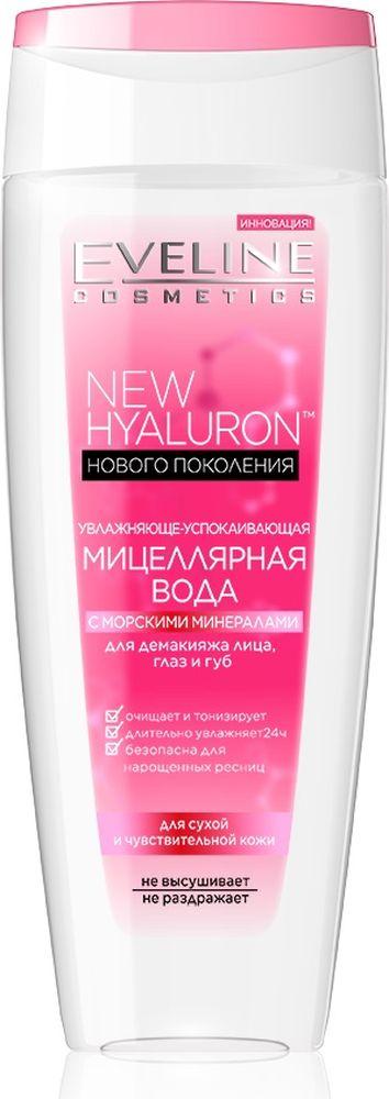 Eveline Увлажняюще-успокаивающая мицеллярная вода для демакияжа лица, глаз и губ New hyaluron, 200 мл eveline роликовый гель филлер для контура глаз 2 в 1 new hyaluron 15 мл