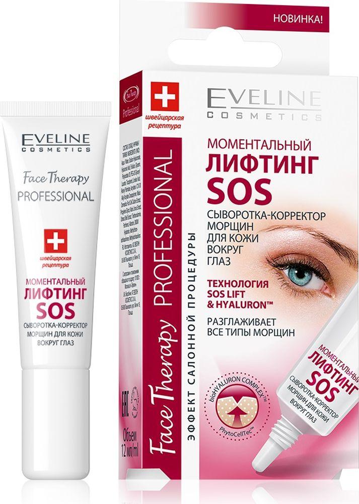 Eveline Моментальный лифтинг sos сыворотка-корректор морщин для кожи вокруг глаз, face Therapy professional, 12 мл eveline роликовый гель филлер для контура глаз 2 в 1 new hyaluron 15 мл