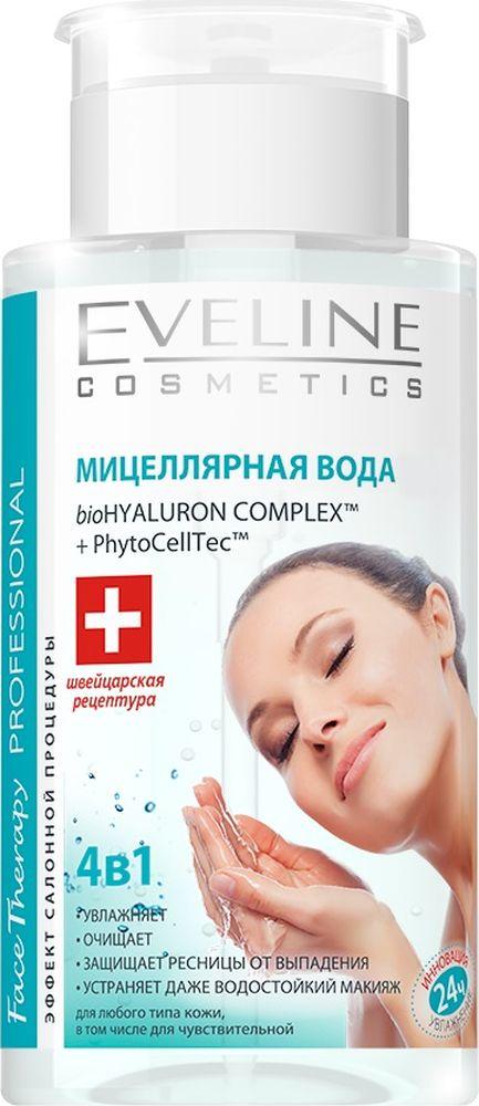 Eveline Мицеллярная вода 4в1 Face therapy professional 240 млB240PMICМицеллы эффективно и деликатно снимают загрязнения и макияж с поверхности кожи (в том числе водостойкий). В состав мицеллярной воды входят Д-пантенол и аллантоин, водоросли ламинария, витаминный комплекс A, E, F, Bio Hyaluron Complex, растительные стволовые клетки. bioHYALURON COMPLEX глубоко увлажняет, разглаживает и укрепляет. Д-пантенол и Аллантоин успокаивает и снимает раздражения. Витаминный комплекс А, Е, F повышает эластичность кожи, питает и регенерирует. Водоросли ламинария укрепляют структуру кожи, повышают ее эластичность и упругость. PhytoCellTec растительные стволовые клетки, сохраняют молодой вид кожи. Способ применения: нанесите средство на кожу с помощью ватного диска, удалите макияж. Не требует дополнительного умывания.