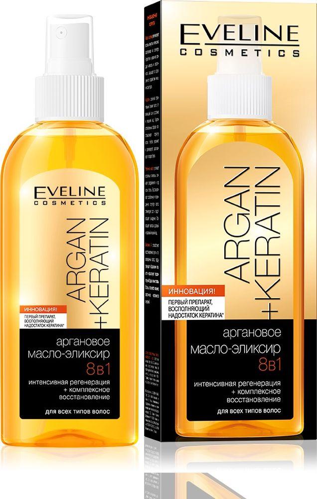 Eveline Аргановое масло-эликсир 8в1 для всех типов волос, Argan+Keratin, 150 млB150AROLВ состав эликсира входят аргановое и репейное масло, кератин, витамин А. Масло арганы регенерирует волосы изнутри, интенсивно разглаживая их структуру. Укрепляет и увлажняет, придает мягкость и эластичность, защищает от агрессивного воздействия внешних факторов. Кератин основной строительный элемент волос, отвечающий за их состояние и внешний вид. Кератин естественным образом восстанавливает структуру волос, глубоко увлажняет и регенерирует, разглаживает и придает блеск. Репейное масло усиливает волосяные луковицы, снимает раздражения и зуд кожи головы. Восстанавливает ослабленную и поврежденную структуру волос, стимулирует рост и предотвращает выпадение. Возвращает волосам здоровый и красивый внешний вид. Витамин A способствует восстановлению сухих и поврежденных волос, предупреждает образование перхоти, нормализует гидролипидный барьер кожи головы. Волосы становятся сильнее, эластичнее, наполняются энергией. Препарат облегчает расчесывание и укладку.