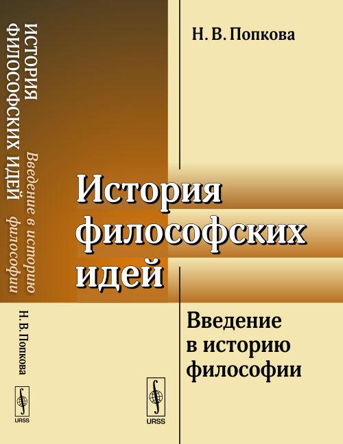 Н. В. Попкова История философских идей. Введение в историю философии история искусства очень краткое введение