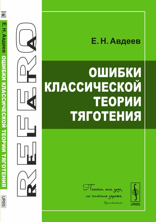 Е.Н. Авдеев Ошибки классической теории тяготения в г демин движение искусственного спутника в нецентральном поле тяготения
