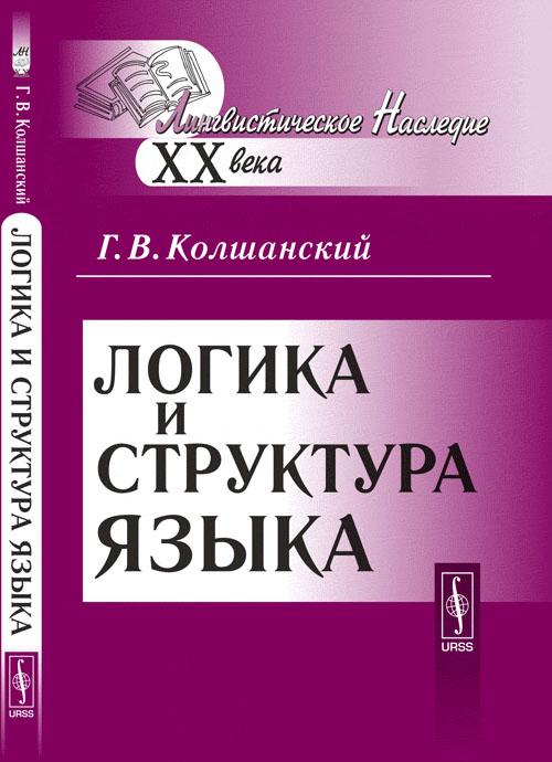 Г. В. Колшанский Логика и структура языка основные суждения трансгуманизма