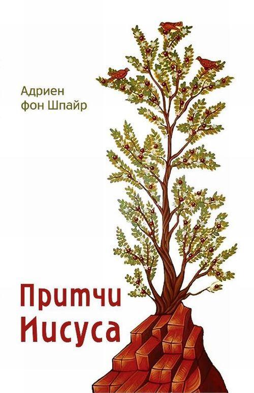 Адриен фон Шпайр Притчи Иисуса адриенн фон шпайр раба господня книга о марии