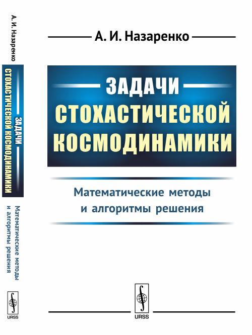 А. И. Назаренко Задачи стохастической космодинамики. Математические методы и алгоритмы решения