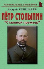 Пётр Столыпин. \
