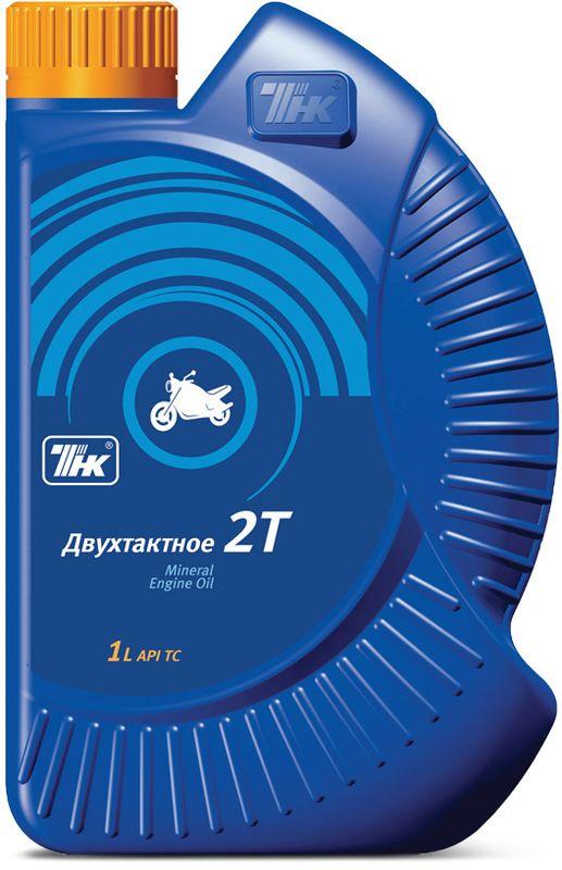 Масло моторное ТНК 2Т, 1 л40611932ТНК 2Т универсальное минеральное масло для двухтактных двигателей. Производится из высокоочищенного базового масла и усовершенствованного беззольного пакета присадок. Область применения: ТНК 2Т предназначено для использования в лодочных моторах, бензопилах, мотокультиваторах и другой технике, оснащенной двухтактными бензиновыми двигателями отечественного и зарубежного производства, в которой, в соответствии с инструкцией по эксплуатации, рекомендуются масла уровня API TC. ТНК 2Т используется в смеси с бензином в отношении 1:50, однако следует придерживаться рекомендаций производителей двигателей, если требуется большая дозировка. Масло самосмешиваемо и его необходимо добавлять в бак перед заправкой топливом.Преимущества масла: Масляно-топливная смесь сгорает полностью и без остатка. Входящие в состав масла высокоэффективные присадки способствуют удалению нагара из камеры сгорания. Масло прекрасно защищает двигатель и всю топливную систему от коррозии. Полностью совместимо и взаимозаменяемо с маслами аналогичного уровня качества.