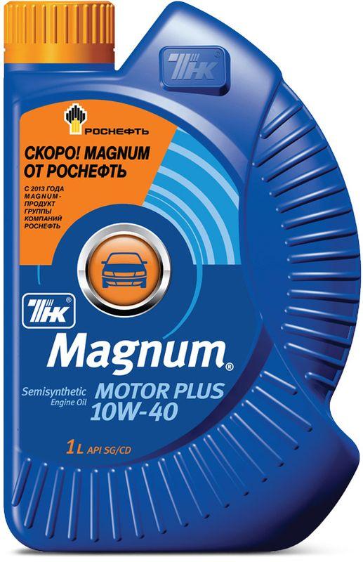 Масло моторное ТНК Magnum Motor Plus, класс вязкости 10W-40, 1 л40614332ТНК Magnum Motor Plus 10W-40 - всесезонное полусинтетическое моторное масло с улучшенными характеристиками защиты. Производится из смеси высококачественных синтетических и минеральных базовых масел, а также эффективного пакета присадок. Вязкостно-температурные характеристика масла обеспечивают легкий запуск двигателя при температурах до -25 °С. Область применения: Масло ТНК Magnum Motor Plus 10W-40 рекомендовано для всесезонного применения в бензиновых и дизельных двигателях импортных и отечественных автомобилей, микроавтобусов и легкой коммерческой техники, для смазки которых требуются масла класса SG и ниже. Преимущества масла: Использование стойкого к высоким нагрузкам модификатора вязкости обеспечивает стабильность вязкости масла на всем сроке его эксплуатации. Сбалансированный пакет присадок обеспечивает высокие актиокислительные, противоизносные и антикоррозионные свойства масла. Высокие моющие свойства ТНК Magnum Motor Plus 10W-40 обеспечивают чистоту элементов двигателя при использовании данного масла. ТНК Magnum Motor Plus 10W-40 обладает превосходной совместимостью со всеми существующими материалами сальников и, тем самым, обеспечивает защиту двигателя автомобиля от протечек. Рецептура масла ТНК Magnum Motor Plus 10W-40 разработана с учетом условий эксплуатации автомобилей в РФ и странах СНГ.