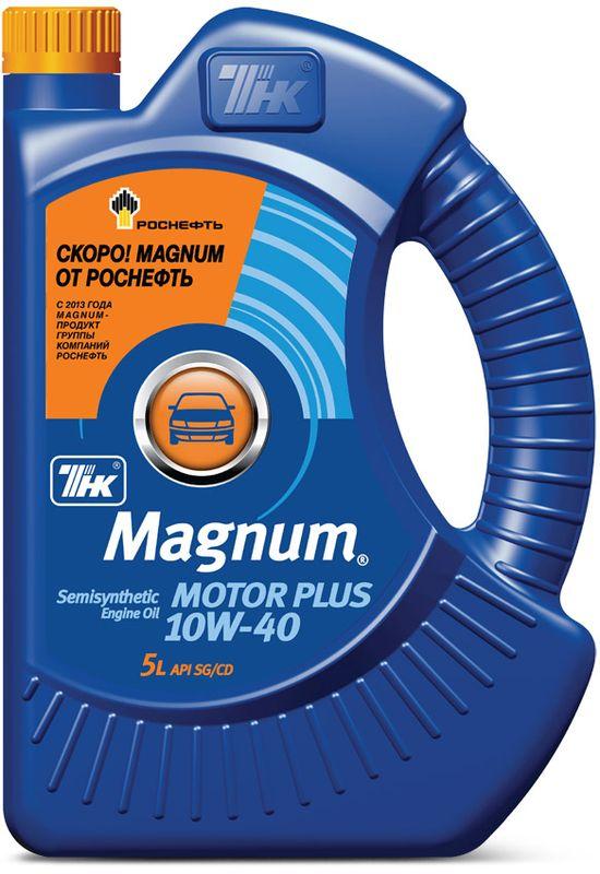 Масло моторное ТНК Magnum Motor Plus, класс вязкости 10W-40, 5 л40614350ТНК Magnum Motor Plus 10W-40 - всесезонное полусинтетическое моторное масло с улучшенными характеристиками защиты. Производится из смеси высококачественных синтетических и минеральных базовых масел, а также эффективного пакета присадок. Вязкостно-температурные характеристика масла обеспечивают легкий запуск двигателя при температурах до -25 °С. Область применения: Масло ТНК Magnum Motor Plus 10W-40 рекомендовано для всесезонного применения в бензиновых и дизельных двигателях импортных и отечественных автомобилей, микроавтобусов и легкой коммерческой техники, для смазки которых требуются масла класса SG и ниже. Преимущества масла: Использование стойкого к высоким нагрузкам модификатора вязкости обеспечивает стабильность вязкости масла на всем сроке его эксплуатации. Сбалансированный пакет присадок обеспечивает высокие актиокислительные, противоизносные и антикоррозионные свойства масла. Высокие моющие свойства ТНК Magnum Motor Plus 10W-40 обеспечивают чистоту элементов двигателя при использовании данного масла. ТНК Magnum Motor Plus 10W-40 обладает превосходной совместимостью со всеми существующими материалами сальников и, тем самым, обеспечивает защиту двигателя автомобиля от протечек. Рецептура масла ТНК Magnum Motor Plus 10W-40 разработана с учетом условий эксплуатации автомобилей в РФ и странах СНГ.
